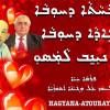 Valentines Day, Love Poetry and Nineb Lamassu.