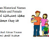 Assyrian Historical Names for Male and Female.