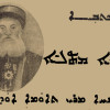 "Assyrian book ""Ktawa d'matle b'mooshkhata"" By Mar Toma Audo."