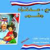 "Assyrian children's book ""Men shooyatha d'Sawi""."