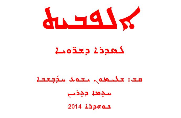 """Assyrian children's book """"Allap-Bit""""."""