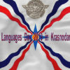 Assyrian Languages Day 2019 in Krasnodar. Part 3.