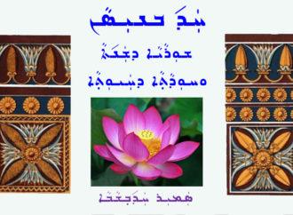 Happy Assyrian New Year 6770.