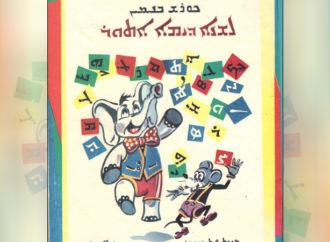 Lishana d'yema Atour, Korosh Benjamin.
