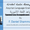 Assyrian Language Grammar By Father Daniel Shammon, part-25.