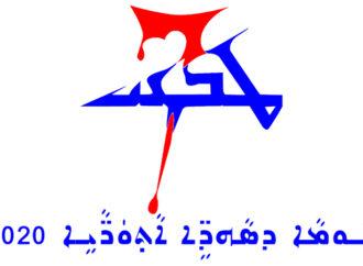 Assyrian Martyr's Day 2020.