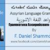 Assyrian Language Grammar By Father Daniel Shammon, part-29.