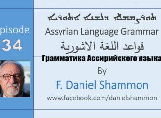 Assyrian Language Grammar By Father Daniel Shammon, part-34.