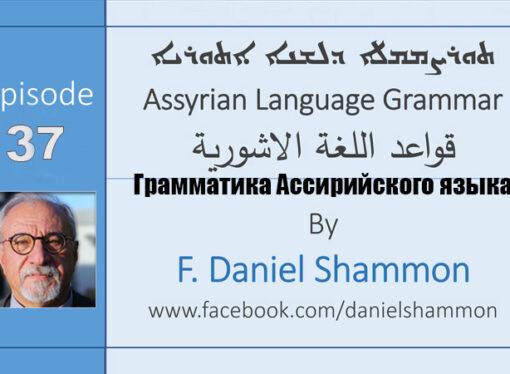 Assyrian Language Grammar By Father Daniel Shammon, part-37.