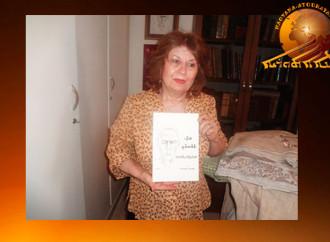 Белла Симоно, дочь Ассирийского писателя Нимруда Симоно.