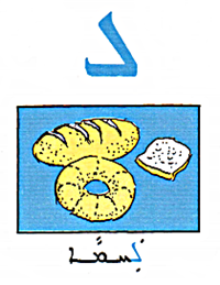 ламад