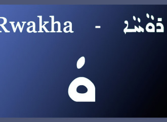 "Учим ассирийский язык – ""Рваха""."