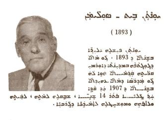 Yonatan Bit Soleyman, Urmia.