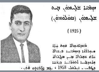 Zumaia Shlimon Bet Shlimon (Solomon).
