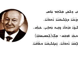 Wilson Malham Narsey.