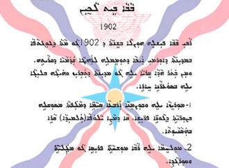 Baba Bet Lachin, Urmia.