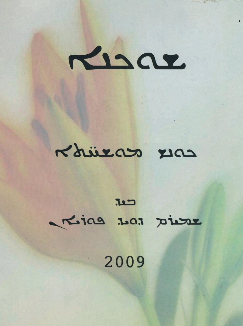 shamiram-1