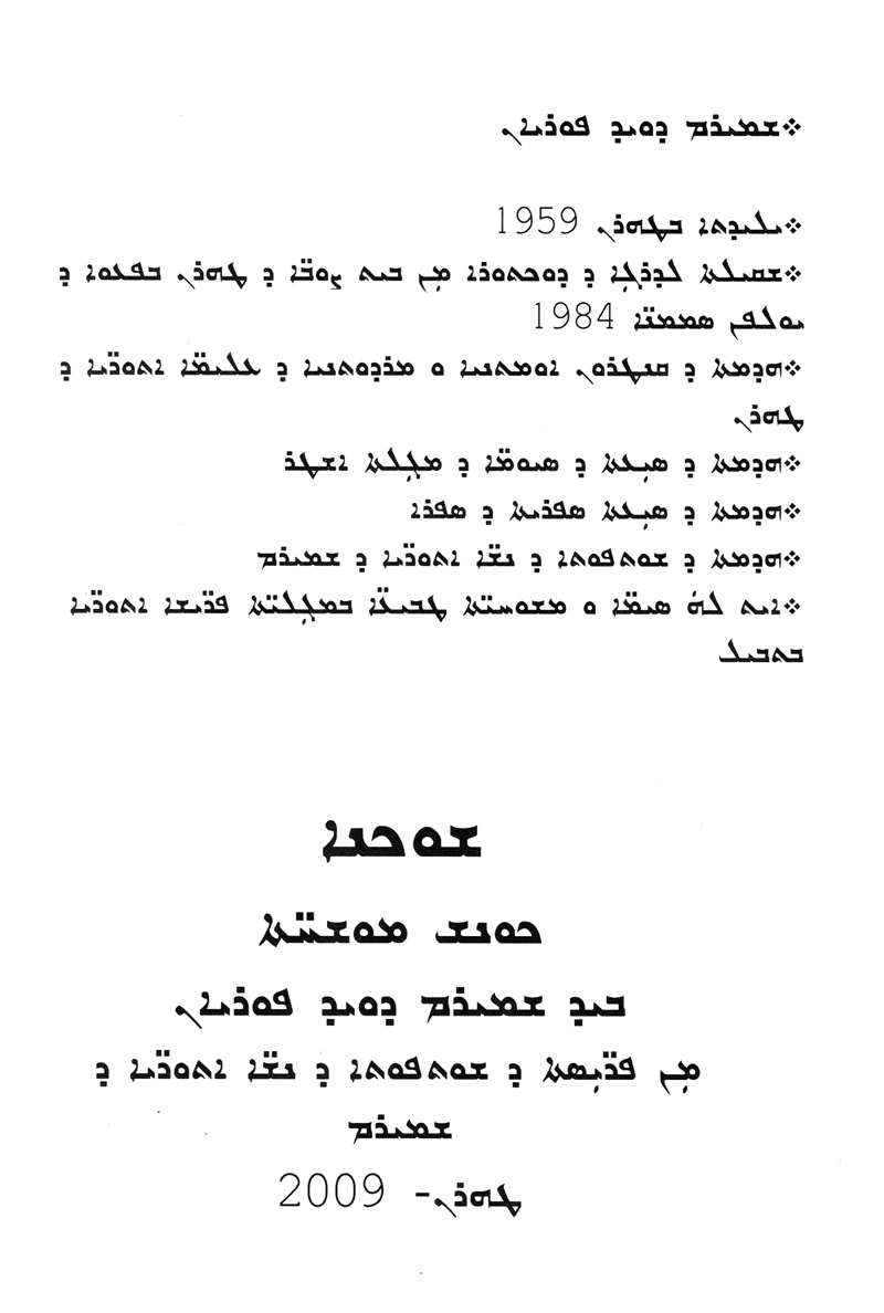shamiram-2