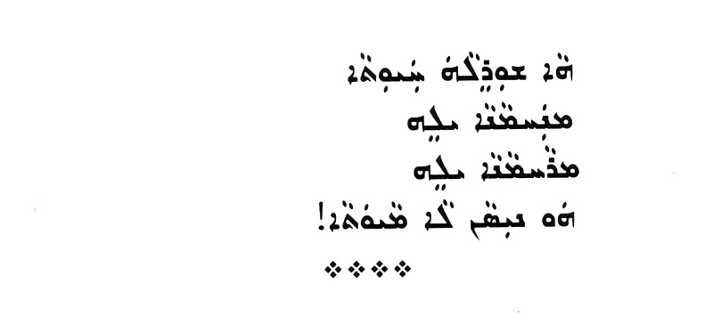 shamiram-4