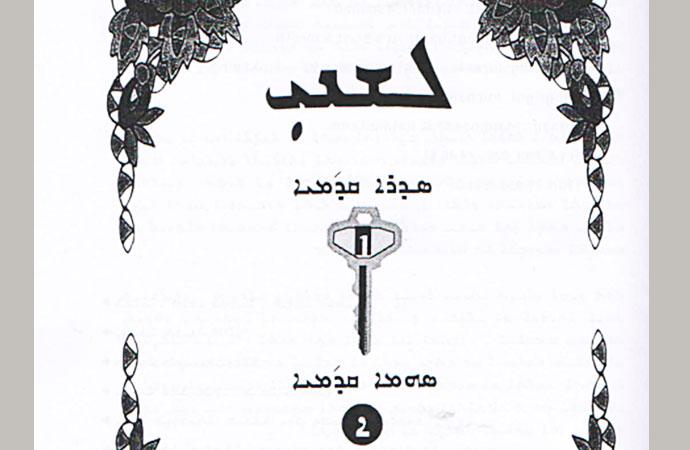 """""""Lishani"""",sedra qamaya, ktava qamaya."""