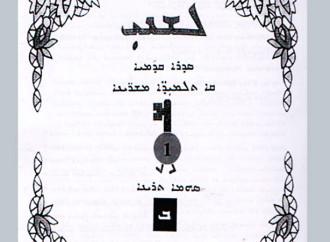 """""""Lishani"""", sedra qamaya, ktava triyana."""