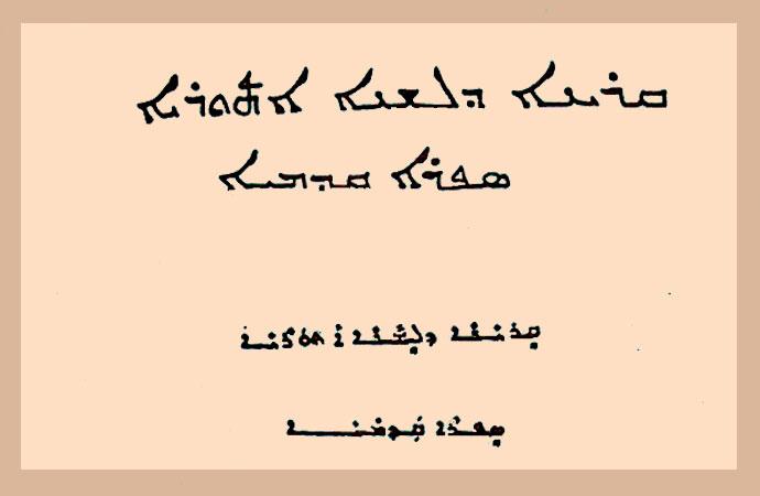 Qeryana d'lishana Atouraya.
