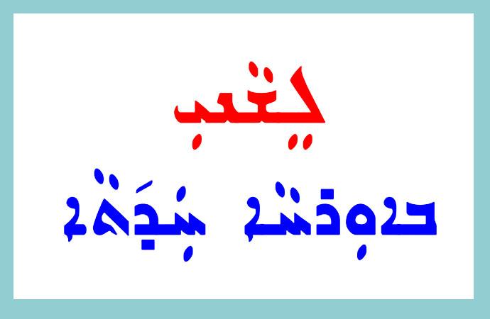 """""""Lishani"""" b'urkha khata."""