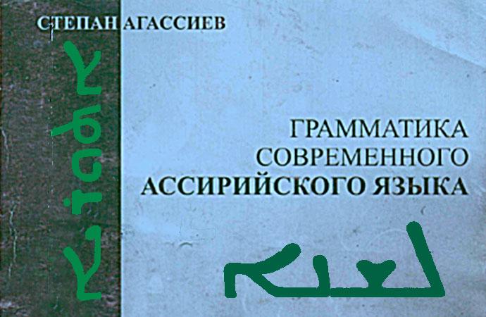Grammar of modern assyrian language.