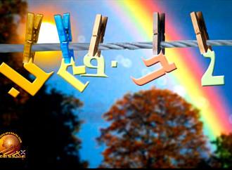 """""""Аллап Бит"""" – ассирийский для детей. Часть – 4."""