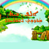 """""""Аллап Бит"""" – ассирийский для детей. Часть – 5."""