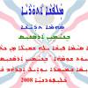 """""""Родной язык"""" – учебник ассирийского языка."""
