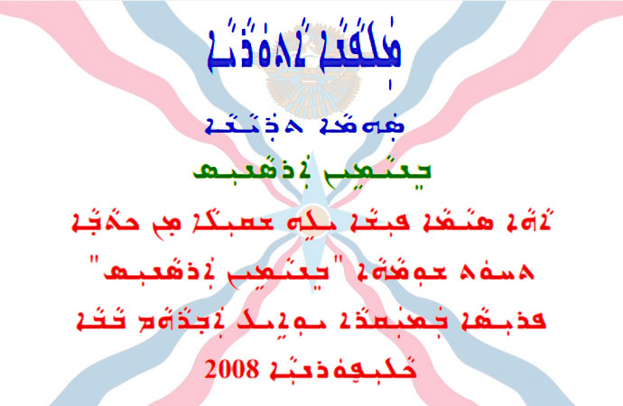 Lishana d'yema malpana atouraya.