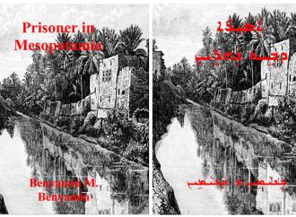 """""""Prisoner in Mesopotamia"""" by Benjamin M. Benjamin."""