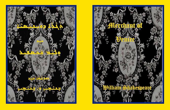 Merchant of Venic William Shakespeare.