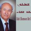 """""""Sparta"""" – byad Rabi Shomoon Bet Isho Babari."""