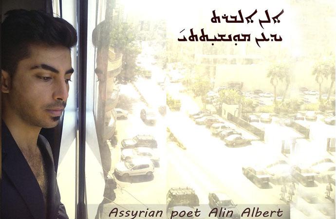 """Yatin-monshetit"" – Alin Albert."