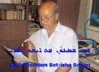 """""""Khelma"""" – Rabi Shomoon Bet Isho Babari."""