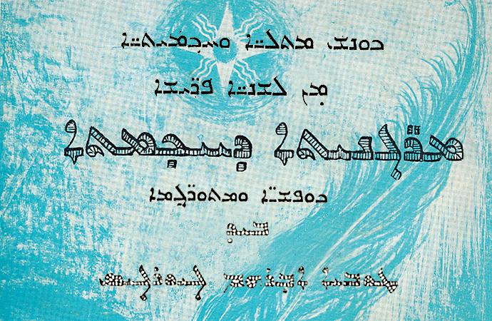 """""""Marganyate d-khikhemta"""" by Toobiya Avraham Giwargis."""