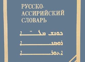 Russian – Assyrian Dictionary.