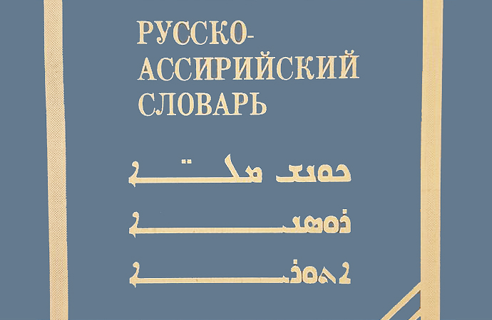 Russian – Assyrian Dictionary.