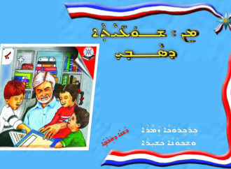 "Assyrian children's book ""Men shooyatha d'Sawi""."