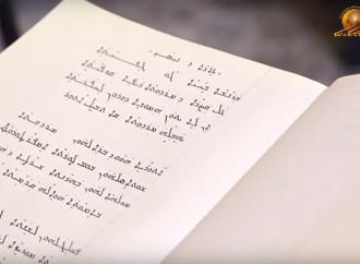 """Eda d' Nisan"" – Гиваргиз Исахани."