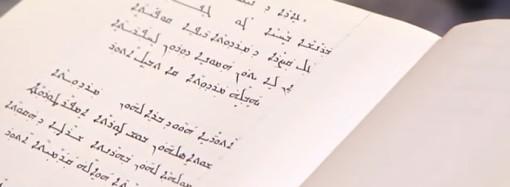 """""""Eda d' Nisan"""" by Rabi Givargis Isakhani."""