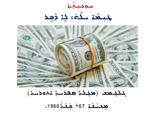 """Tale in Assyria entitled """"It is expensive, he is not worth it"""" ."""
