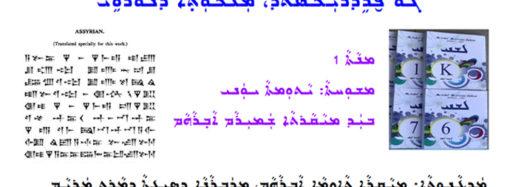 "Стихотворения ""Ятумтеван"" – Шамирам Авраам."