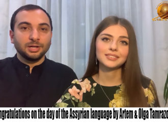 Congratulations on the day of the Assyrian language by Artem & Olga Tamrazovs.