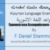 Assyrian Language Grammar By Father Daniel Shammon, part-10.