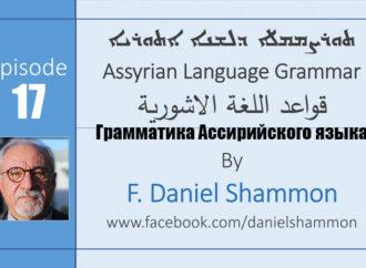 Assyrian Language Grammar By Father Daniel Shammon, part-17.