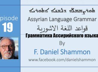 Assyrian Language Grammar By Father Daniel Shammon, part-19.