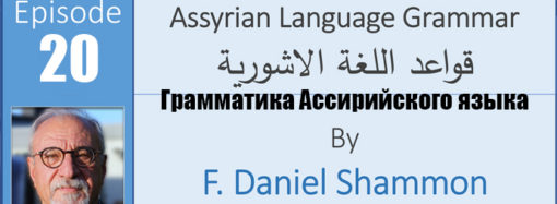 Assyrian Language Grammar By Father Daniel Shammon, part-20.